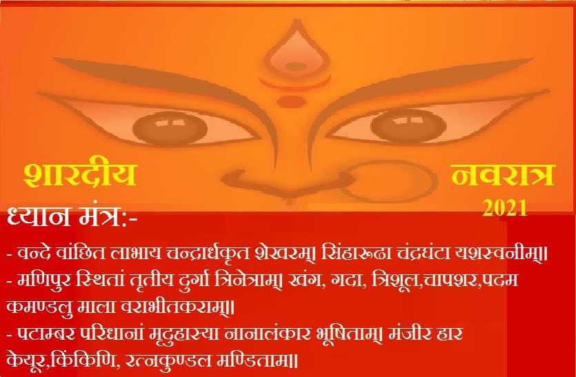 maa Chandraghanta dhyan mantra