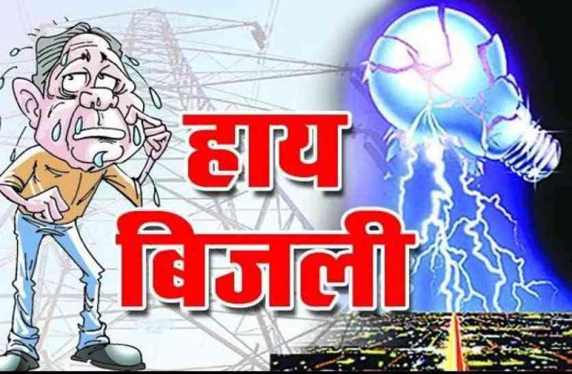 बिजली संकट : जिला मुख्यालय को छोड़कर सभी शहर व ग्रामीण क्षेत्रों में होगी बिजली कटौती
