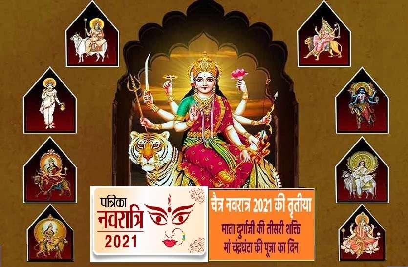 शारदीय नवरात्रि 2021 : आश्विन शुक्ल की तृतीया के दिन मां चंद्रघंटा की पूजा