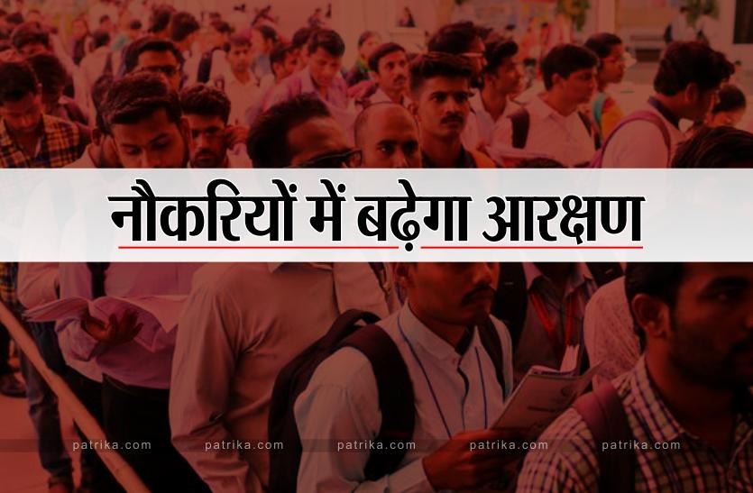 सरकारी नौकरियों में बढ़ेगा आरक्षण, सरकार ने पता कराई पदों की स्थिति