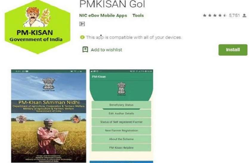 PM Kisan Samman Yojana: PM किसान ऐप से नए रजिस्ट्रेशन से लेकर स्टेटस तक कर सकते हैं चेक, मिलती हैं कई बड़ी सुविधाएं