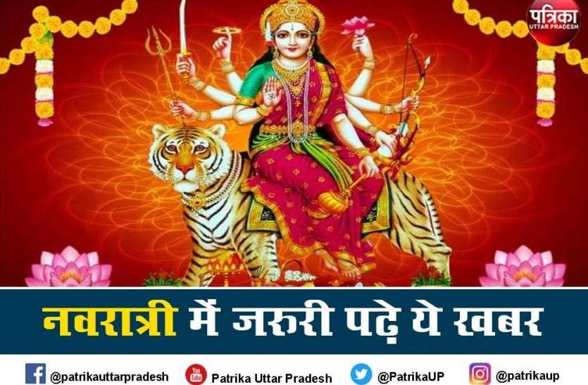 (Shardiya Navratri) मन्दिर में 5 प्रमुख व्यवहारों के वैज्ञानिक कारण, नवरात्रि में इस ख़बर को ज़रूर पढ़े