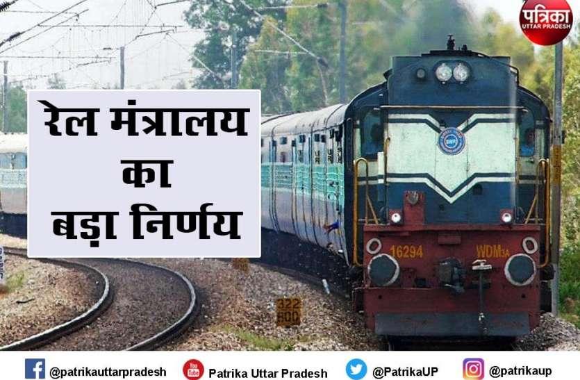 रेलवे स्कूल बंद होंगे, केंद्रीय विद्यालय या फिर राज्य बोर्ड में होगा विलय