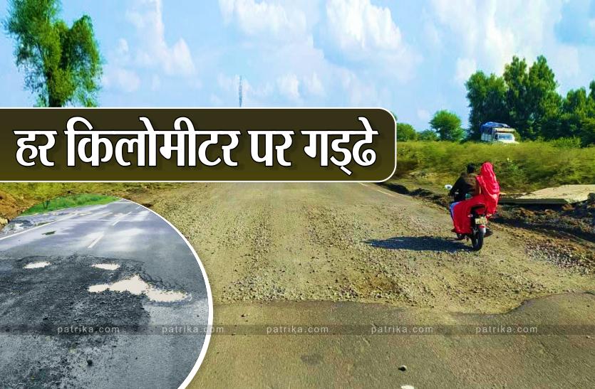 लगातार बारिश में छलनी हुआ फोरलेन, राजस्थान से जोड़ने वाले फोरलेन में जगह जगह गड्ढे