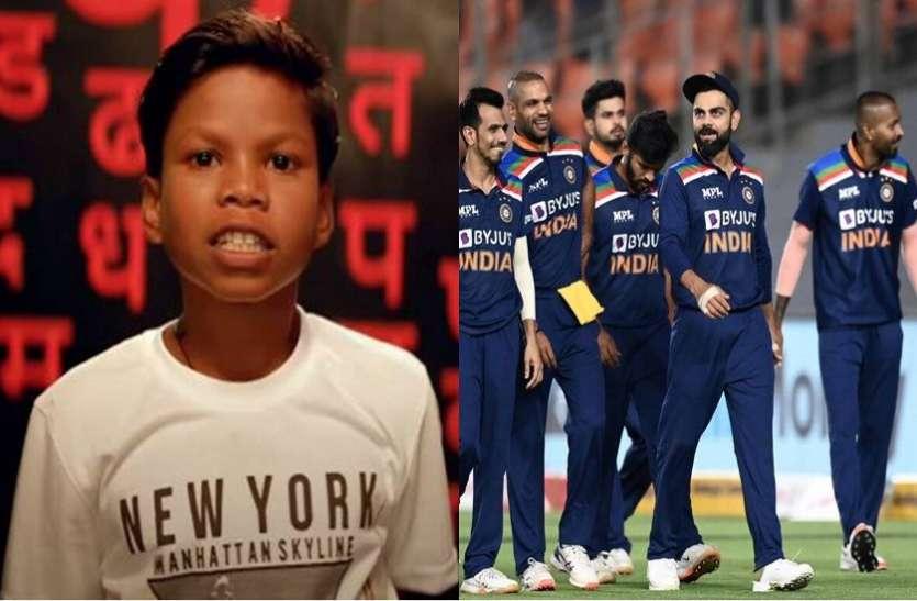 बचपन का प्यार भूल नहीं जाना रे...गाने वाले सहदेव अब क्रिकेट में आजमा रहे हाथ