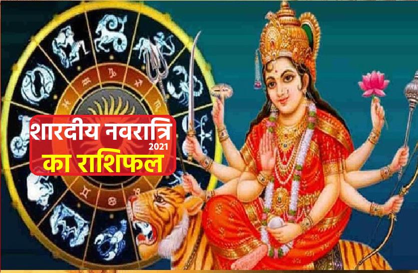 शारदीय नवरात्रि 2021- मेष से लेकर मीन राशि तक का राशिफल, जानें सभी राशियों के लिए कैसा रहेगा नवरात्रि का पर्व
