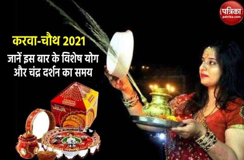 Karwa Chauth 2021: करवा चौथ इस बार क्यों है बेहद खास? जानें दिनांक, चंद्र दर्शन का समय और पूजा की विधि