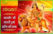 Sharadiya Navratri 2021- शारदीय नवरात्रि 2021 की पंचमी, जानें मां स्कंदमाता की कथा व पूजा विधि