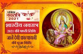 शारदीय नवरात्र 2021 : मां कात्यायनी की नवरात्र की षष्ठी तिथि पर ऐसे करें पूजा और पाएं देवी मां का आशीर्वाद