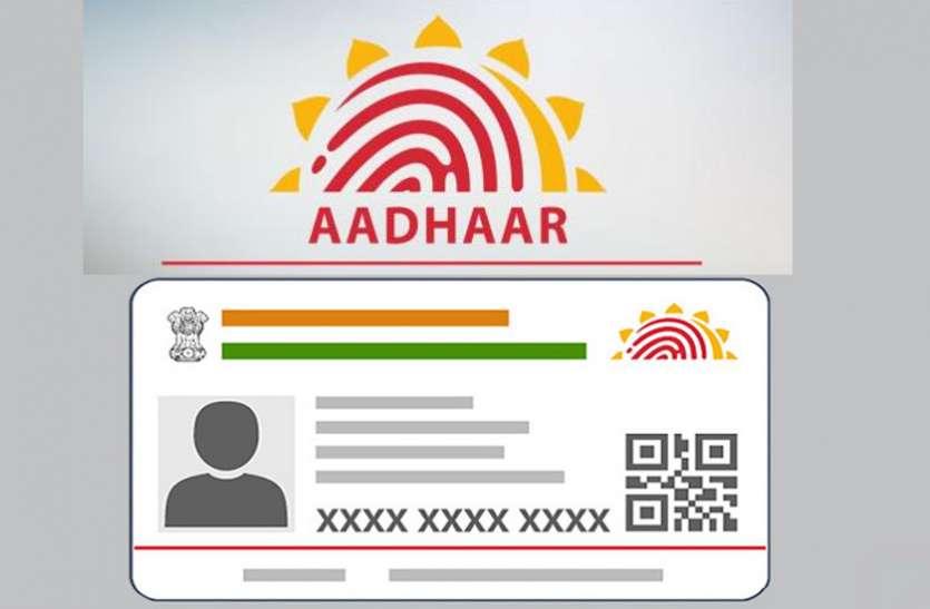 Aadhaar Card: This is an easy way to find out where your Aadhaar is used   – nixatube