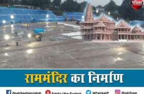 Ayodhya Ram Mandir : अक्टूबर में पूरा हो जाएगा फाउंडेशन के दूसरे चरण का काम