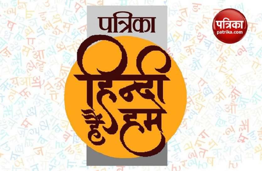 Hindi Hain Hum: गजल के शब्दों की जुगलबंदी के संग सीखने और जीतने का मौका