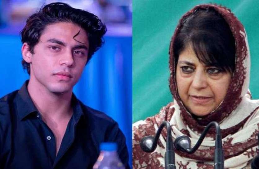 महबूबा मुफ्ती का विवादित बयान, मुसलमान होने की वजह से आर्यन खान को किया जा रहा परेशान
