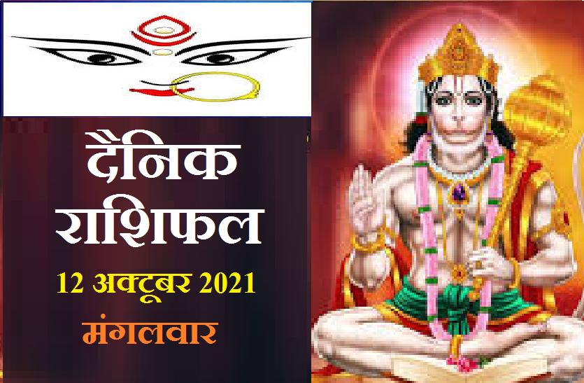Horoscope Today 12 October 2021: शारदीय नवरात्रि की सप्तमी के दिन देवी मां किस राशिवालों की मनोकामना करेंगी पूरी, जानें कैसा रहेगा आपका मंगलवार?