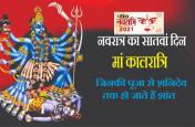 Sharadiya Navratri day 7- देवी कालरात्रि का दिन है नवरात्रि की सप्तमी, जानें पूजा विधि और महत्व