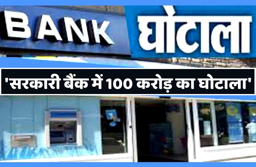 सहकारी बैंक में घोटाला : विधायक बोले- 100 करोड़ का है घोटाला, खाताधारक ने की आत्मदाह की कोशिश