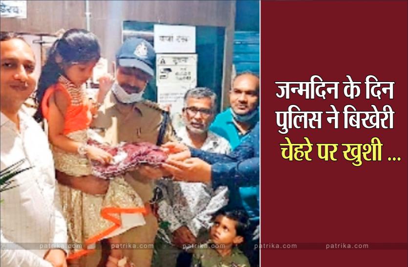पिता और दादी को खो चुकी बच्ची थी निराश, पुलिस ने जन्मदिन मनाकर बिखेरी चेहरे पर खुशी