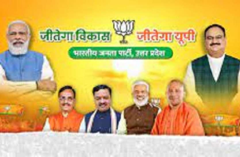 भाजपा : मंत्री को बोलो मुहिम से चुनवी वैतरणी पार करने में जुटी भाजपा