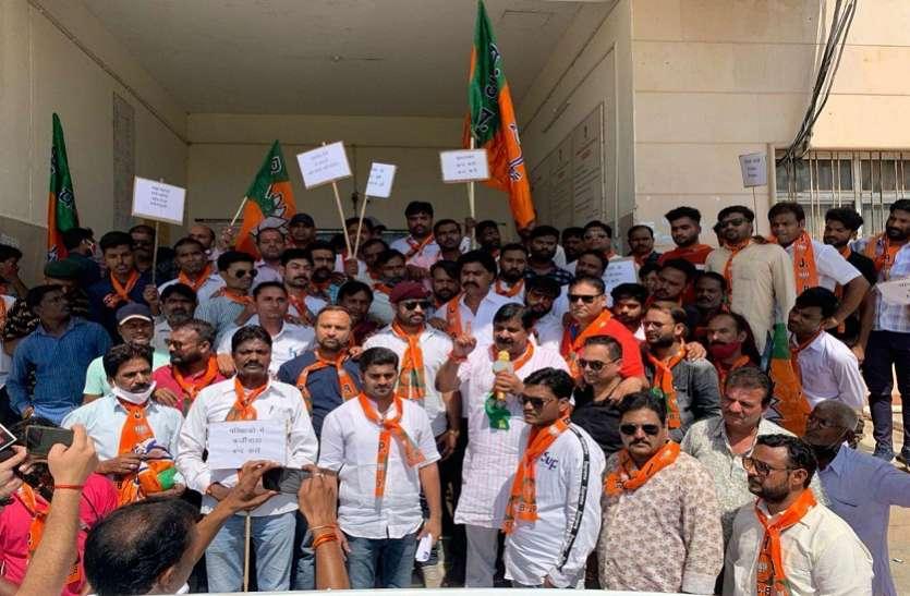 Jhalawar BJP News...भाजपा ने सरकार पर बोला हमला