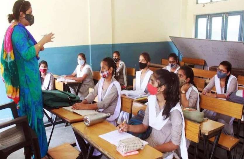 माध्यमिक स्कूलों का फिर से बदला समय, सरकार ने लिया बड़ा फैसला, अब इन शर्तो के साथ संचालित होगी कक्षाएं