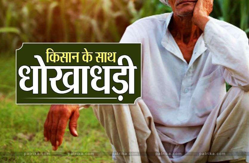 किसान को पता ही नहीं चला, खाते से गायब हो गए पौने चार लाख