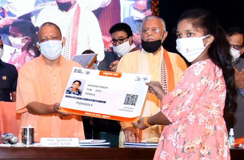अंत्योदय राशन कार्ड धारकों को मुख्यमंत्री द्वारा आयुष्मान कार्ड वितरण किया
