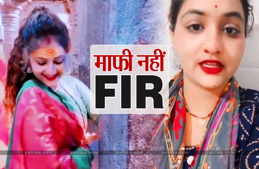 महाकाल मंदिर में डांस करके फंसी महिला, माफी मांगने के बाद भी दर्ज हुई FIR