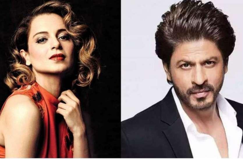 आखिर शाहरुख खान से क्या चाहती हैं कंगना रनौत, जिसके कारण कह दी इतनी बड़ी बात