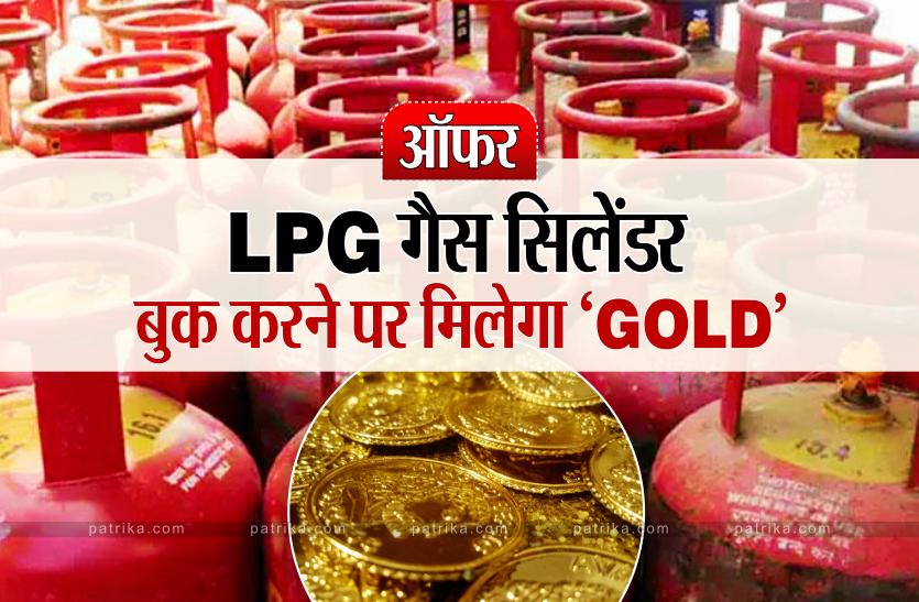 LPG गैस सिलेंडर बुक करने पर मिल रहा 10 हजार रुपए तक का सोना, फटाफट उठा लें ऑफर का फायदा, जानिए कैसे