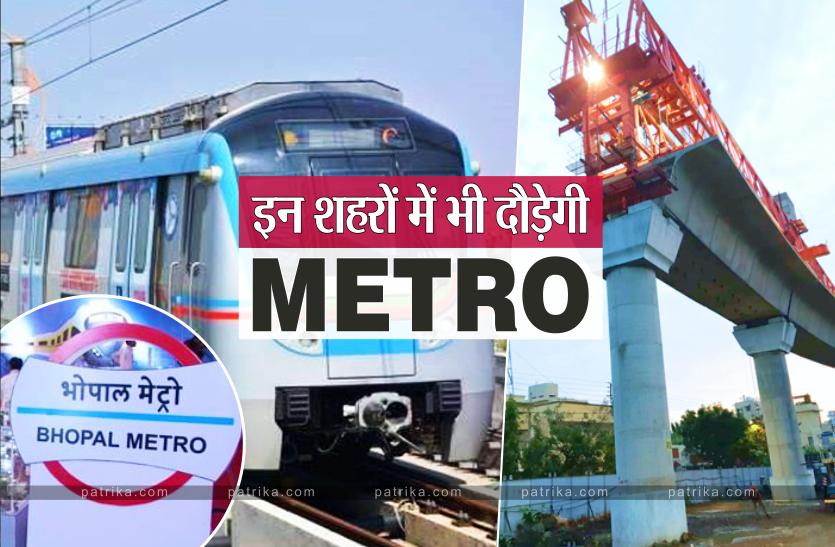 भोपाल और इंदौर के साथ अब MP के इन 3 शहरों में भी दौड़ेगी मेट्रो, सरकार ने की तैयारी