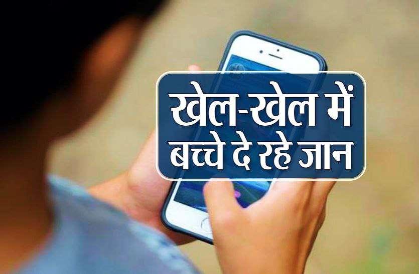 कहीं आपका बच्चा भी तो नहीं है मोबाइल का शौकीन - डांटने से पहले जरूर पढ़ें यह खबर