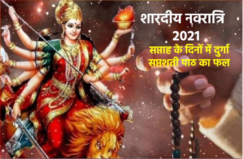 नवरात्रि में दुर्गा सप्तशती : सप्ताहिक वार के अनुसार देवी के इस पाठ का होता है विशेष लाभ, ऐसे समझें