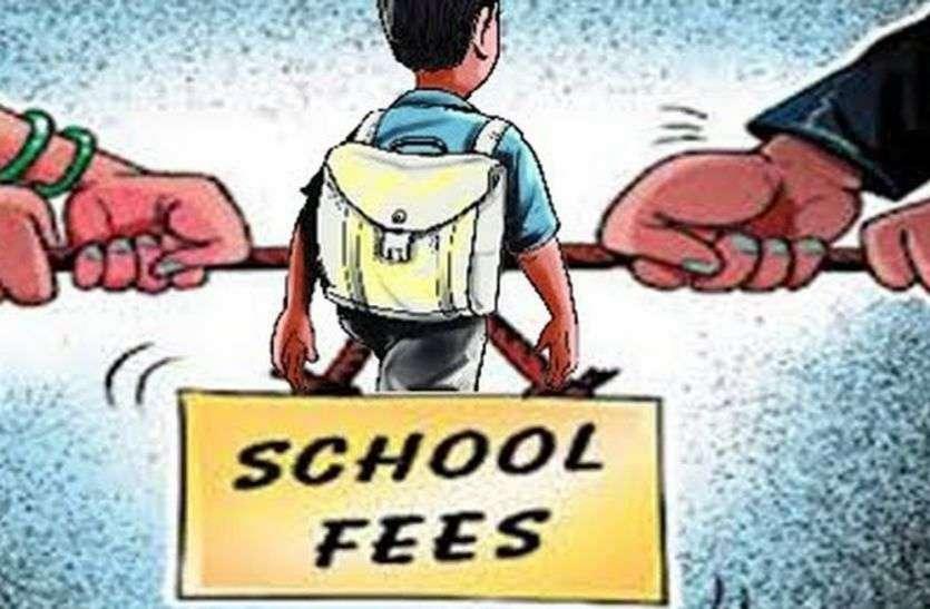 जिले के 961 निजी स्कूल नहीं बता रहे कितनी फीस ली