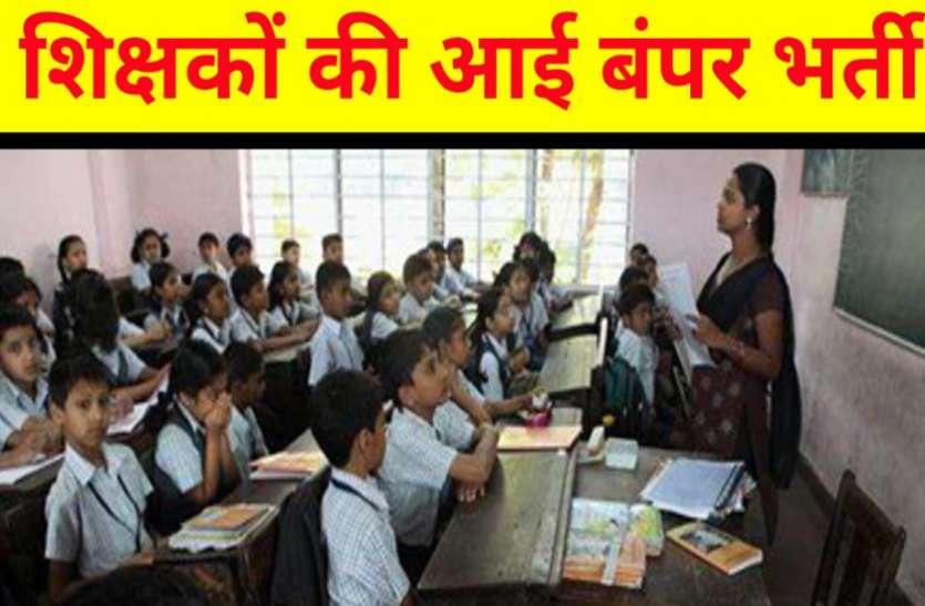 DSE Assam Recruitment 2021 : 2272 पोस्ट ग्रेजुएट टीचर वेकेंसी, ऑनलाइन आवेदन करें