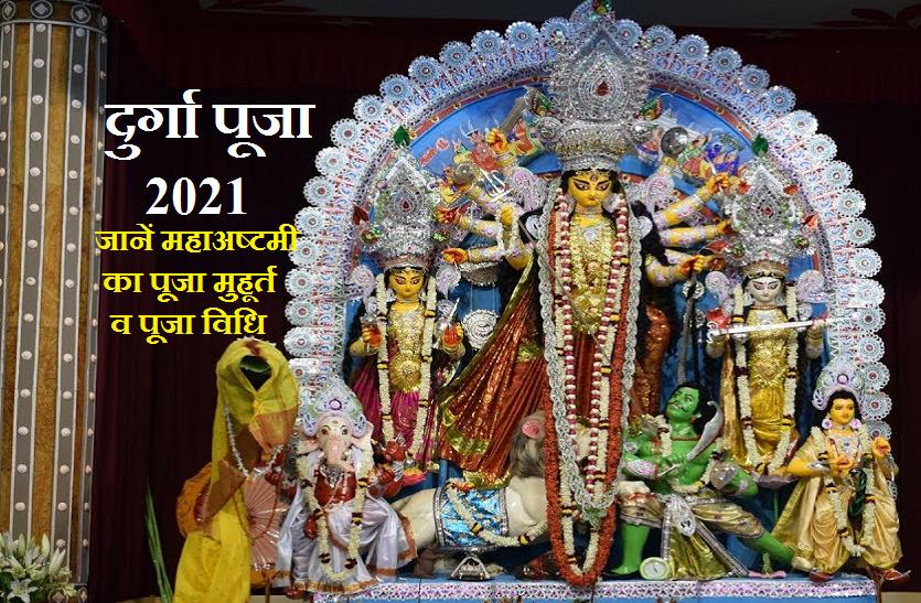 MahaAsthami 2021- नवरात्रि की अष्टमी: जानें दुर्गाष्टमी का महत्व, पूजा विधि और 2021 का पूजा मुहूर्त