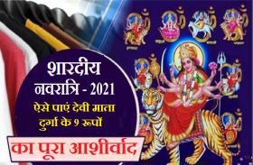 नवरात्रि 2021: देवी मां के राशि के अनुसार मंत्रों के साथ ही जानें अष्टमी व नवमी के विशेष मंत्र