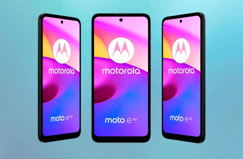 Motorola Moto E40: भारत में आज लॉन्च हुआ मोटोरोला का नया स्मार्टफोन, जानिए फीचर्स और कीमत