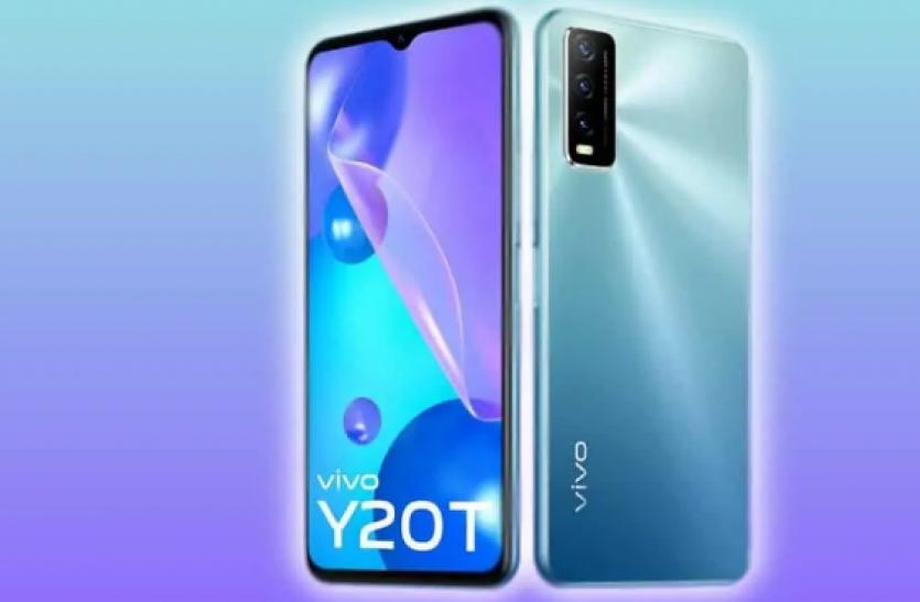 Vivo Y20T: भारत में लॉन्च हुआ वीवो का नया स्मार्टफोन, जानिए फीचर्स और कीमत