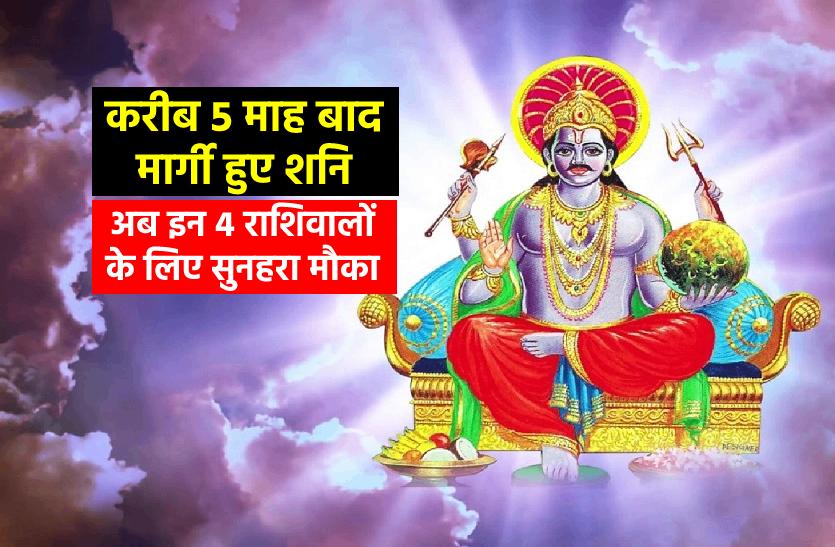 Shani ka Parivartan-शनि का परिवर्तन: अब मार्गी शनि इन राशियों को देंगे दंड? तो इन पर बरसाएंगे अपना आशीर्वाद