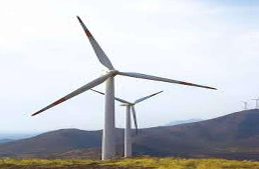 राज्य में नहीं है पवन ऊर्जा की किल्लत
