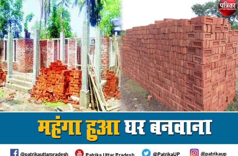 Brick Rate in Increased : यूपी में अब घर बनवाना हुआ महंगा, 1000 रुपए तक बढ़ गये अव्वल ईंट के दाम, 1500 रुपए की बढ़ोत्तरी जल्द
