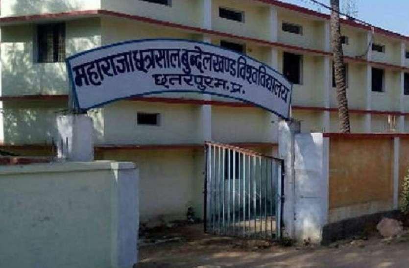 महाराजा छत्रसाल बुंदेलखंड विश्वविद्यालय में रोजगारमूलक पाठ्यक्रमों में प्रवेश प्रारम्भ