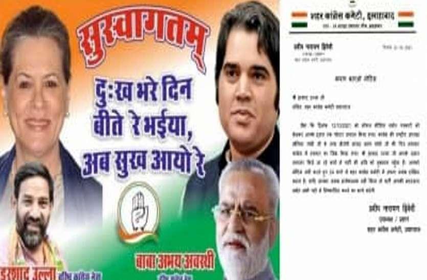 सोनिया-वरुण का पोस्टर लगाने पर कांग्रेस ने दो नेताओं को जारी किया नोटिस