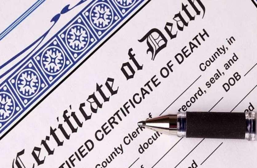 गजब! पति का मृत्यु प्रमाणपत्र के लिए किया आवेदन, विभाग ने बना दिया जिंदा जेठ का मृत्यु प्रमाणपत्र