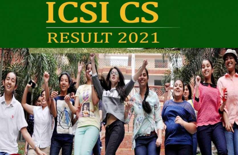 ICSI CS June Result 2021: सीएस परीक्षा का रिजल्ट जारी, ऐसे करें चेक
