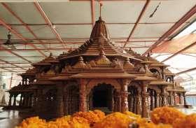 Ayodhya Ram Mandir : मंदिर निर्माण के लिए पत्थरों की हो रही आपूर्ति