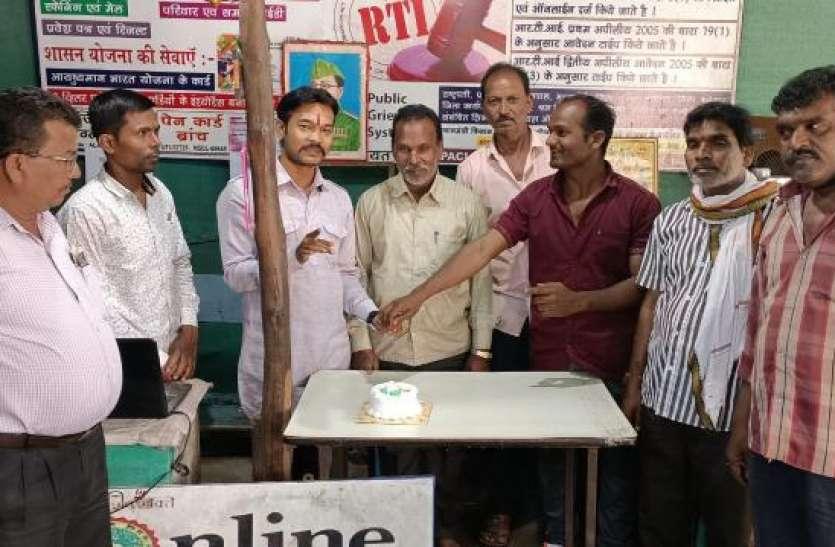 आरटीआइ कार्यकर्ताओं ने केक काट कर खुशियां मनाई