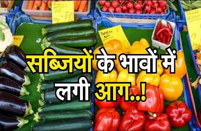 Vegetable Price Hike: सब्जियों के दाम में लगी आग, टमाटर के बाद प्याज और बैगन की कीमतें आसमान पर