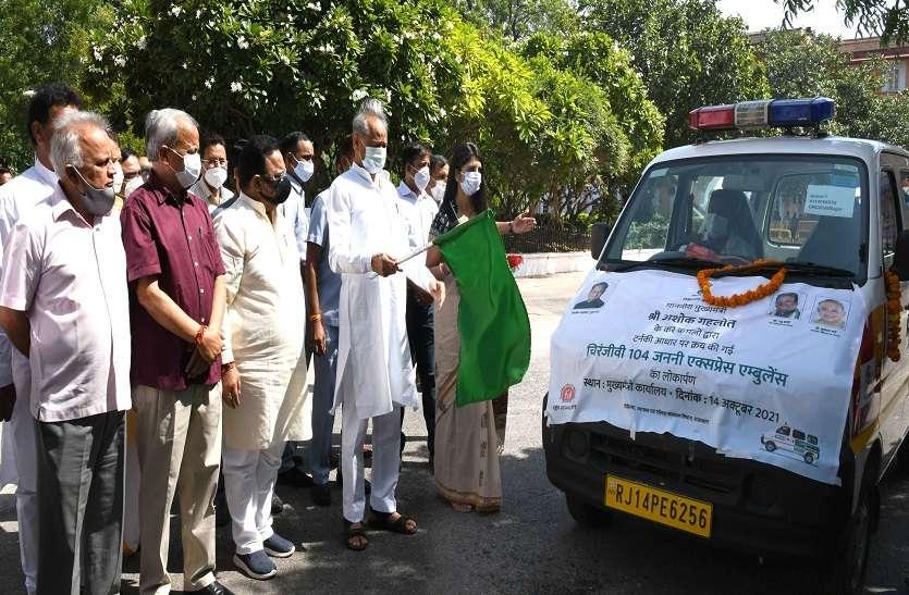 104 Ambulance service: चिरंजीवी 104 जननी एक्सप्रेस एम्बुलेंस सेवा शुरू
