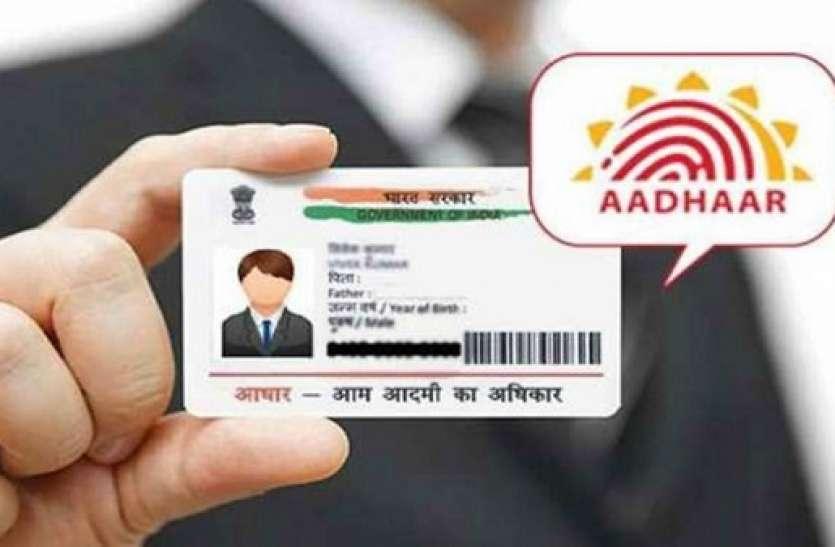 Aadhaar Card: आधार अपडेट करने के लिए बुक करें अपॉइंटमेंट, ये है पूरी प्रोसेस